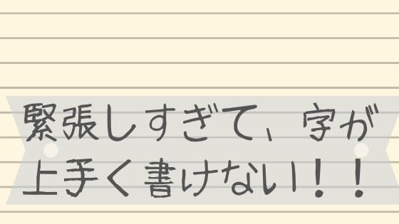 字 が うまく 書け ない